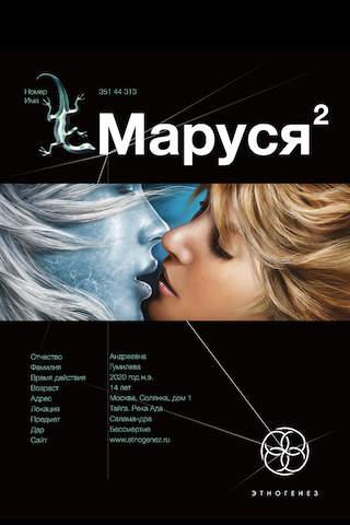 Маруся 2: Этногенез
