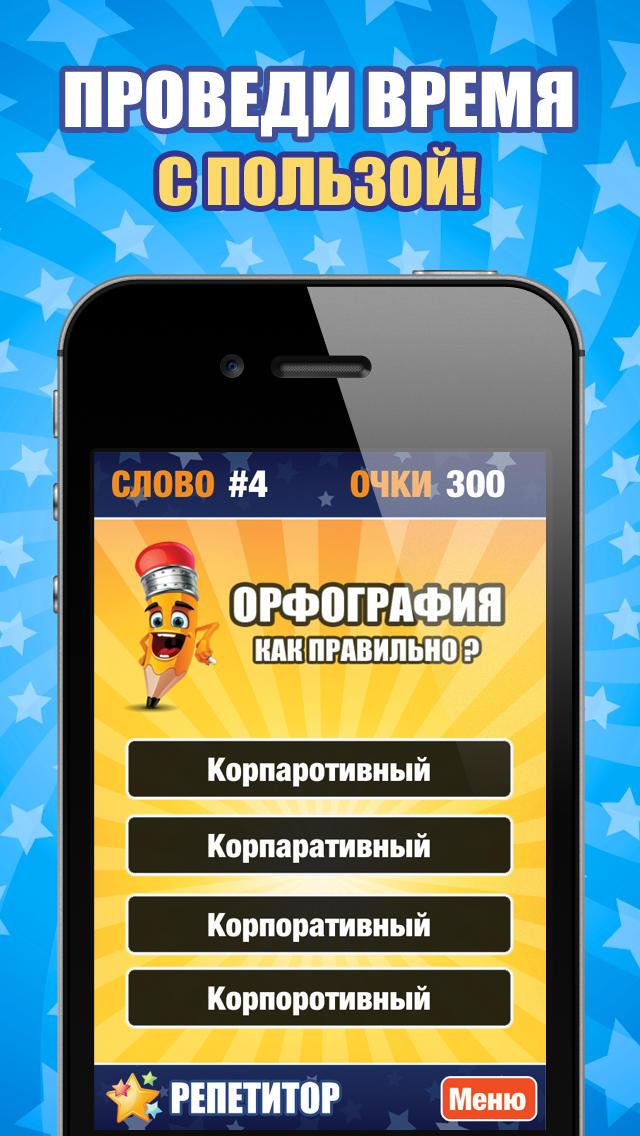 Тренажер Грамотности Русский Язык