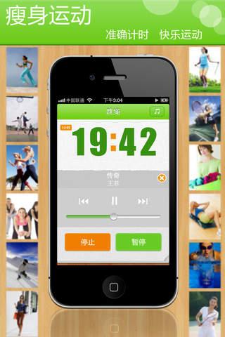 玩免費健康APP|下載瘦身日记 app不用錢|硬是要APP