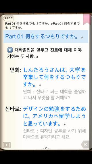 스타트 일본어회화 2