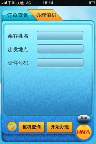 玩免費旅遊APP|下載海航商旅 app不用錢|硬是要APP