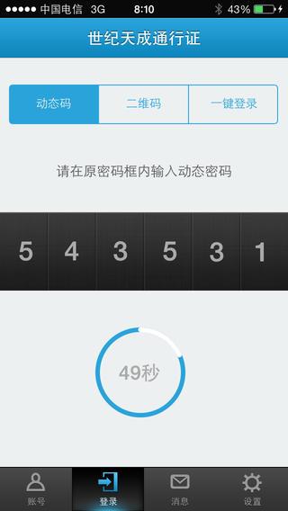 玩生產應用App|天成账号管家免費|APP試玩