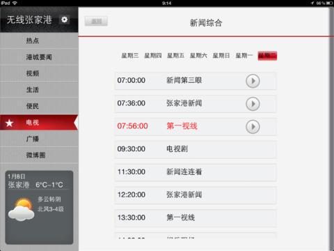无线张家港 HD screenshot 3
