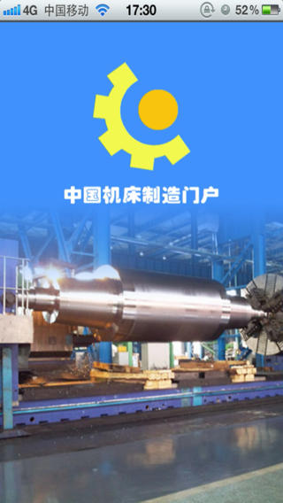 中国机床制造门户