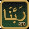 Ya Allah (Selected Rabbana Duas from Quran) for 游戏