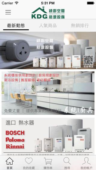 KDG綠廚空間 - 熱源設備 設計規劃