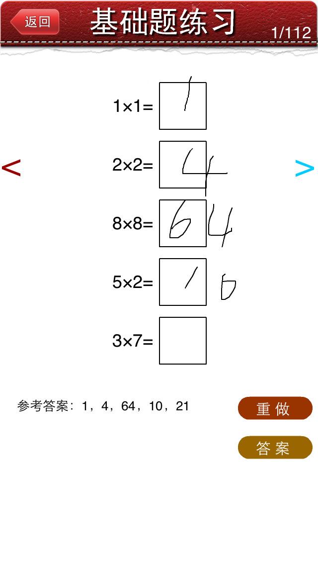 5年级数学知识结构图