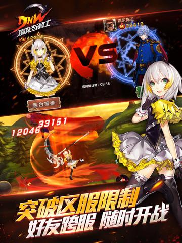 魔龙与勇士(DNW)-腾讯第一实时PK格斗手游