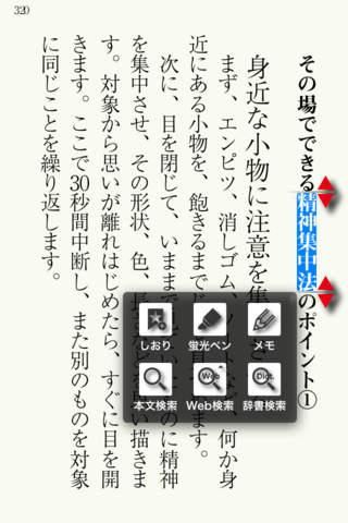 図解 頭の良い「超」勉強術~世界一わかりやすい頭がよくなる30の勉強術!!~ screenshot 2