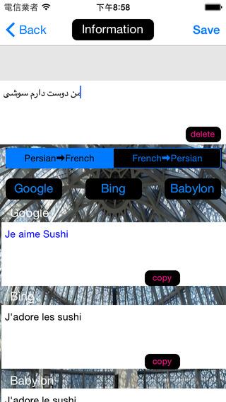 Persian-French Translator فارسی-فرانسه مترجم