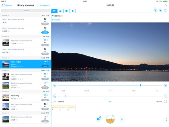 Голосовые заметки Pro - Диктофон Screenshot