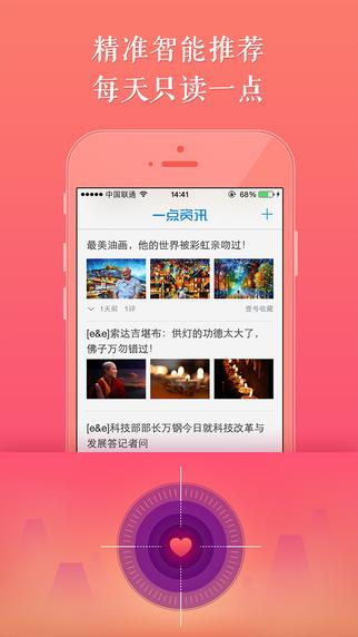 《一点资讯 - 为你私人定制的资讯客户端,新闻阅读新体验 [iOS]》