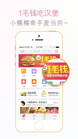 免費生活App 百度糯米-美食电影酒店团购网,旅游购物折扣优惠大全 阿達玩APP