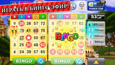 Screenshot 2 Бинго Мания!