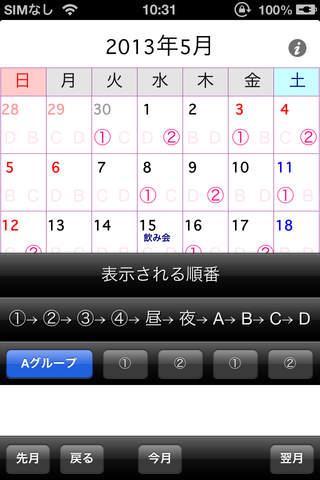 4交代カレンダー screenshot 2