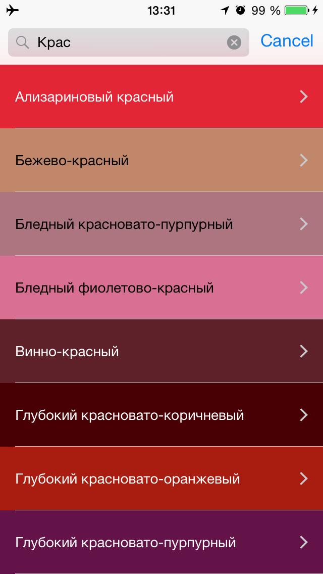 Определитель цвета слов WordColor Скриншоты5