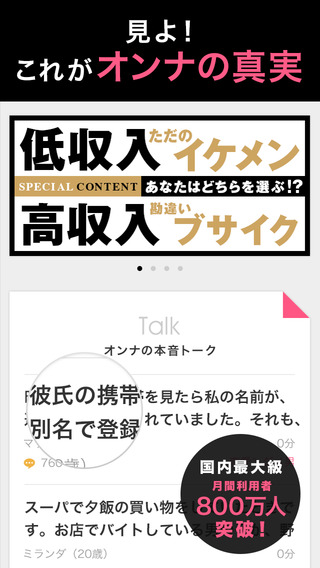GIRL'S TALK ガールズトーク -女性の恋愛 結婚 悩みを話せる無料アプリ