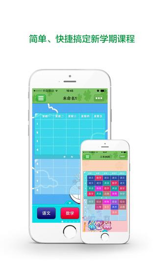 玩教育App|课程表--最适合家长使用,小朋友最喜欢的课程表!免費|APP試玩
