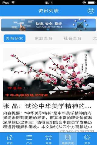 中国美育平台 screenshot 1