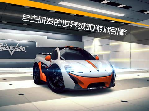 【3D Q版赛车】马达加加加