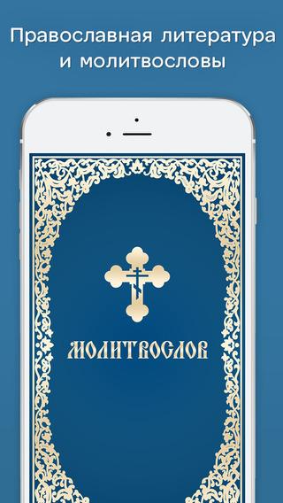 Молитвослов православный – молитвы псалтырь