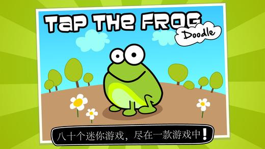 《休闲娱乐 - 点击青蛙 Tap the Frog: Doodle [iOS]》
