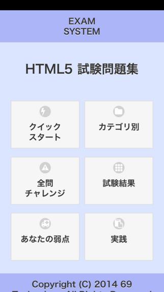 HTML5レベル1 無料試験問題集