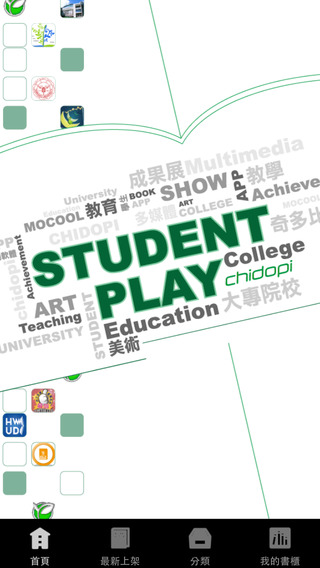 STUDENT PLAY