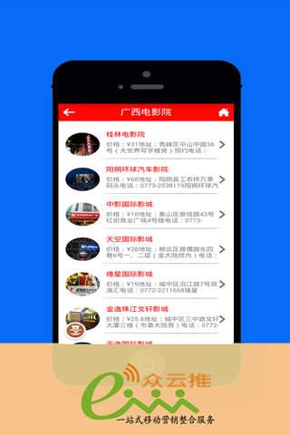 娱乐App screenshot 4