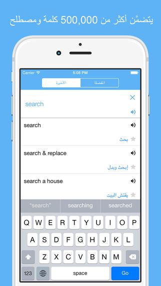 قاموس و ترجمة عربي انجليزي Arabic English Dictionary and translator - offline translate synonym phra