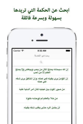 حكم الإمام علي screenshot 3