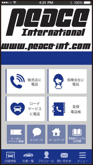 Peace Internationalオフィシャルアプリ