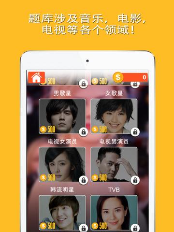 遊戲必備免費app推薦|PopFuse 名人堂 – 看图识大牌,明星脸竞猜線上免付費app下載|3C達人阿輝的APP