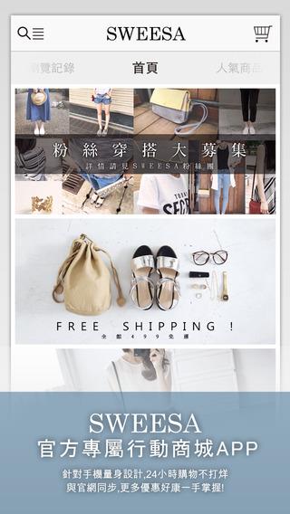 玩生活App|SweeSa 水莎:流行女裝穿搭新選擇,打造屬於你的時尚風格免費|APP試玩