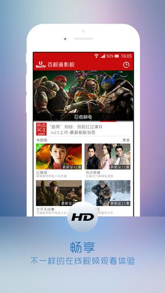 百视通影视-BesTV