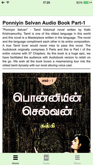 Ponniyin Selvan Tamil Audio Book Part - 1
