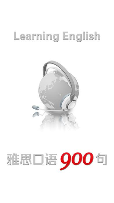IELTS English 900 Sentences Free HD - Recite to pass the examination