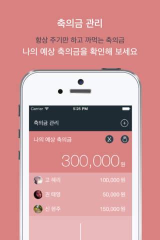 이따줄께:일상거래,축의금관리 screenshot 3
