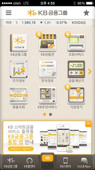 KB금융그룹통합앱