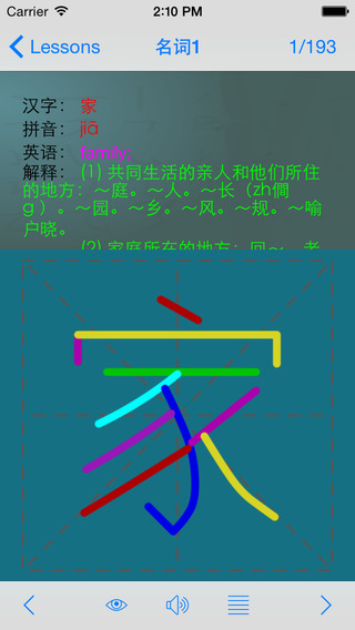 HSK 1(新汉语水平考试一级)- Learn Chinese Easy