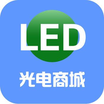 LED光电商城 商業 App LOGO-硬是要APP