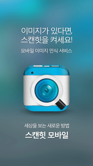 ScanHit Mobile 스캔힛 모바일