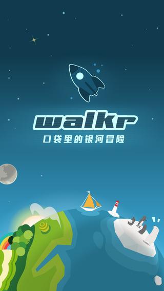 Walkr - 口袋里的银河冒险