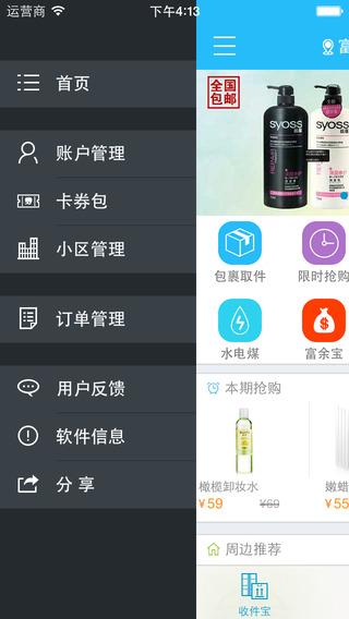 富友收件宝 iPhone版 1.4.0