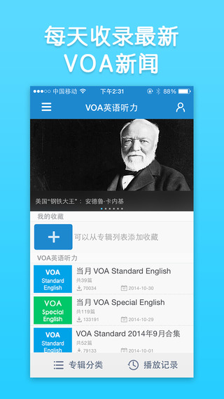 VOA 英语新闻 - 英语听力训练
