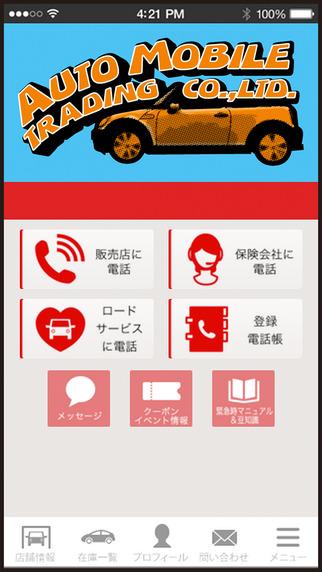Auto Mobile Trading K.K.