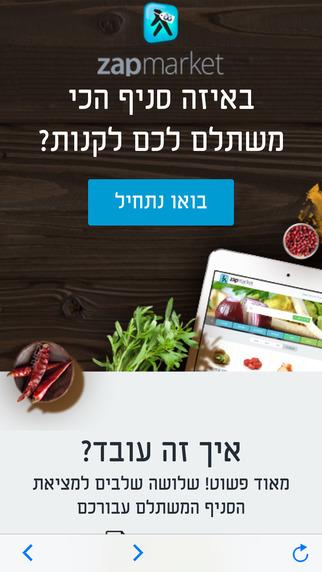 Zap Market – זאפ מרקט – השוואת מחירים של מוצרים ברשתות המזון