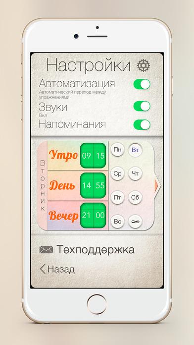 Тренировка зрения Screenshot
