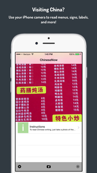 ChineseNow - Instant Chinese translator dictionary