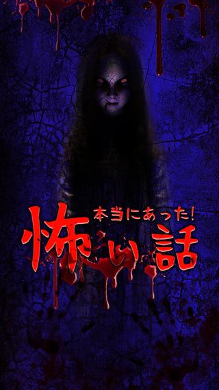 Horror Stories-True ghost stories-